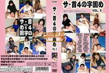 ザ・首4の字固め Vol.5