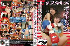 リアルレズボクシング No.02