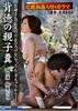 Hirogenaide family Shit Diaries immoral parents poop MOM's butt hole, yes this in to... Ayu ikuro with