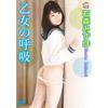 少女的呼吸Mizuho Ishimori MK-007