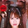 Hair shoot 【HATSUYA】 Hazuki Moe