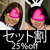 【Great deals set sale! Amateur Cosmang Musume. Miki (26 years old) Active stitch & amateur Cos Manka. Ai (22 years old) Miss Bunny Caba