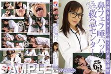 Mature daughter doctor Shirokawa Kana's spit 17! Nostril Velor Ferris Nose Blowjob