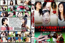 Veteran actress submissive match ~ actress NG actress ~