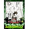 弱肉強食 アニマルプロレスリング Vol.1