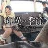 【クリスタル映像】痴○の季節 #001