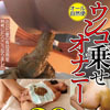 Unco Masturbation Masturbation 30 girls got out and girls riding on the frown! Masturbation on the world's most smelly feces