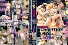 残酷破壊!!DEMOLITION WOMAN Vol.1〜女相撲部屋物語〜