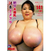 C269 Luxurious Large Big Tits' M exclusive Imekura Natsumi Eriisa