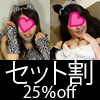 【Great deals set sale! Amateur Cosmang Musume. Rin (20 years old) Cosplay Cafe Miss & Amateur Cosmang Musume. Mee (20 years old) Maid cafe